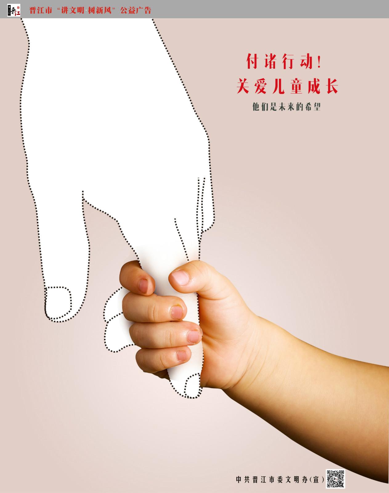 """""""关爱未成年人公益广告精选""""图片"""