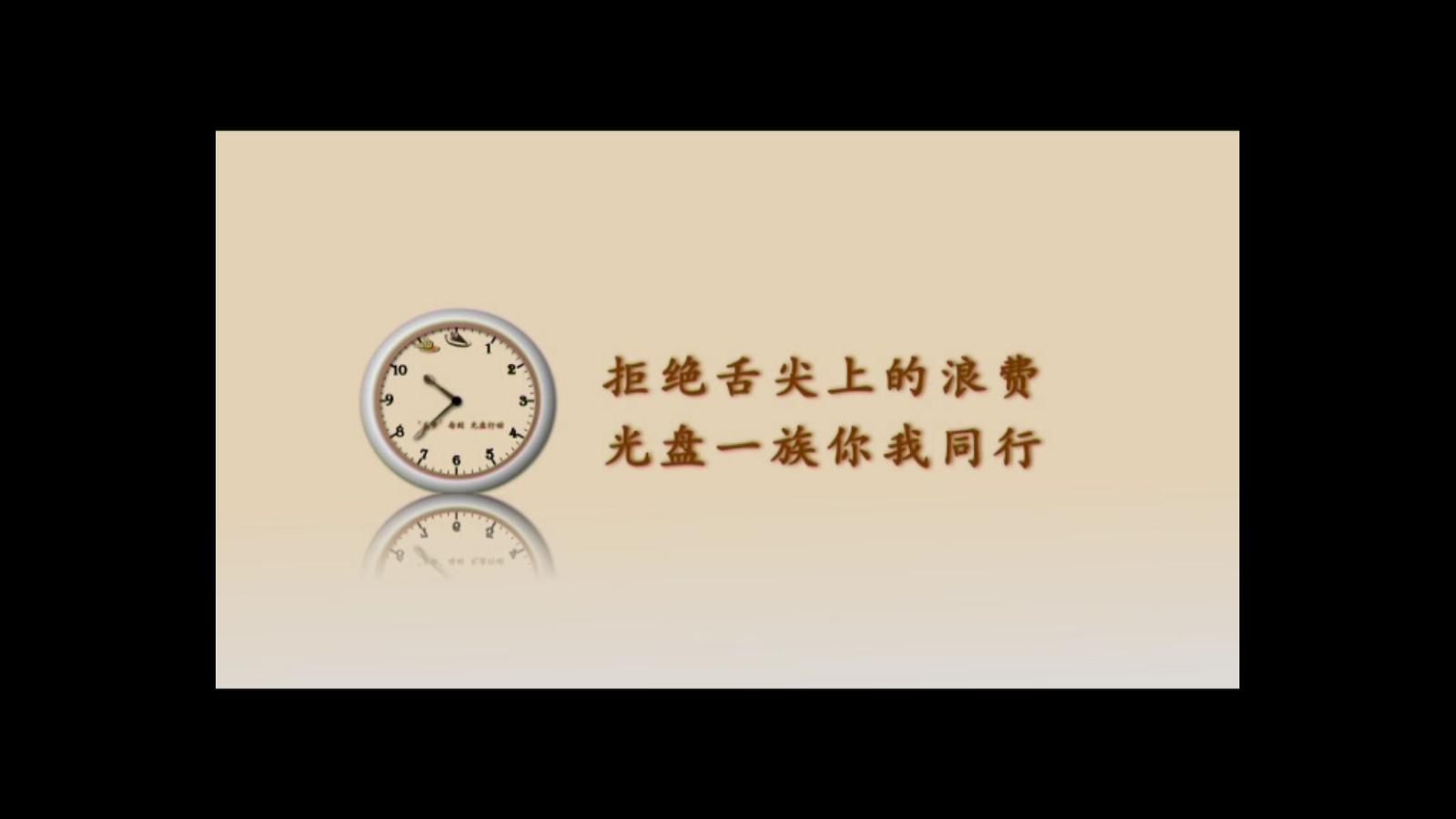 "-ZY001""美食""每刻 光盘行动.png"