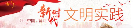 晋江新bwin娱乐官方网站bwin备用官网实践.jpg