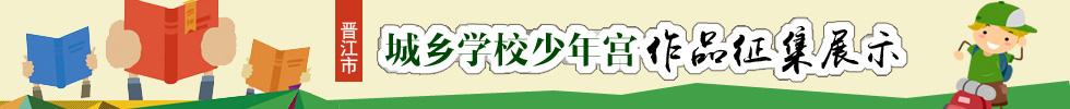 城乡学校少年宫作品征集展示.jpg